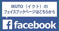 イクト塾Facebook