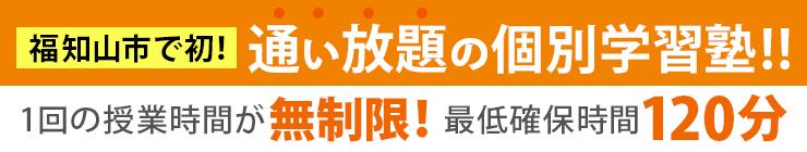 福知山市で初!通い放題の個別指導塾